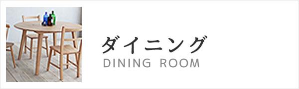 ダイニングルーム