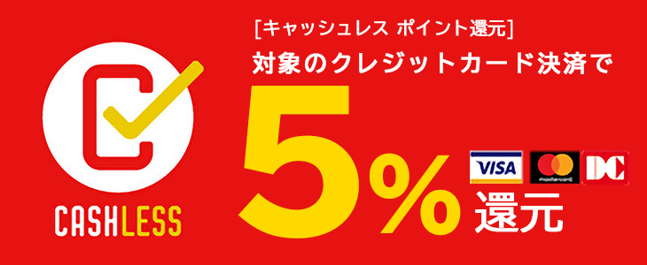キャッシュレス 決済5%還元