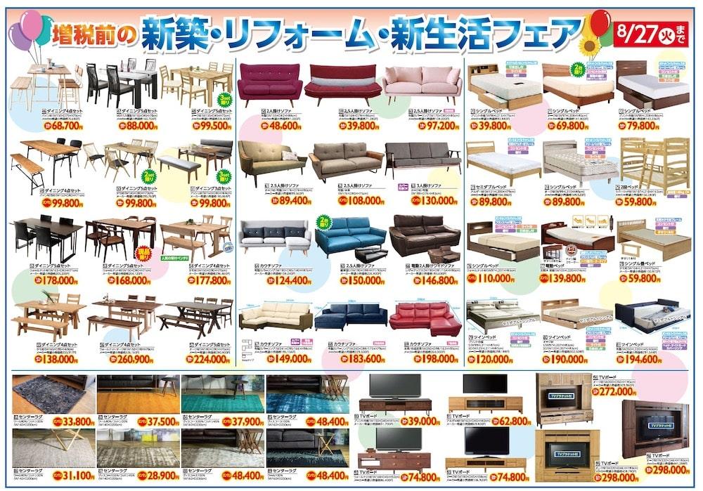 お家の家具まるごと特別セール