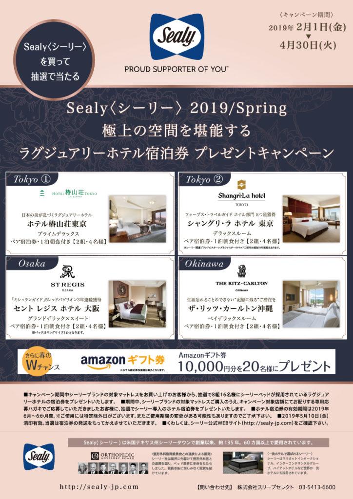 『2019/Spring 極上の空間を堪能するラグジュアリーホテル宿泊券 プレゼントキャンペーン』開催