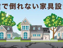 【必見】家具の固定方法・家具専門店が教える地震対策