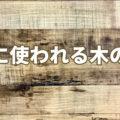 家具によく使われる木の種類6選&木の豆知識
