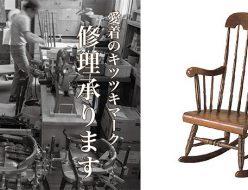 Dr.キツツキ家具の修理