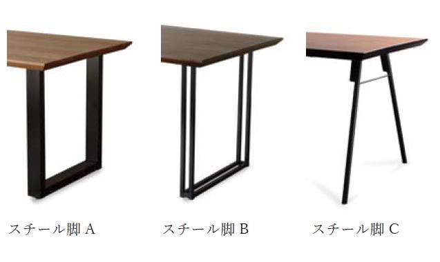 COMFY ATORIテーブルのカラーベリエーション