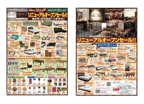 家具ROOMヨシダ2016.10flyer