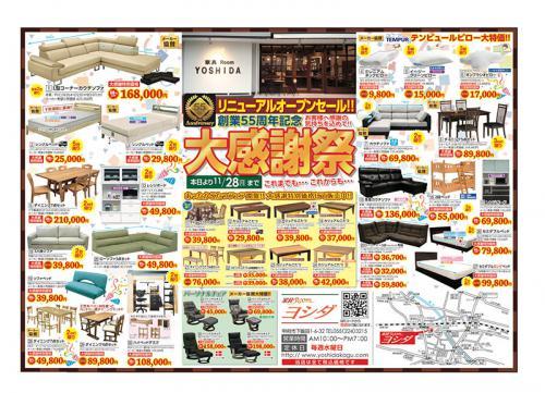 家具ROOMヨシダ2016.11flyer