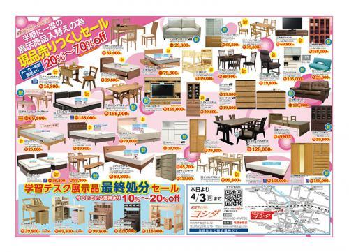 家具ROOMヨシダ2017.03flyer