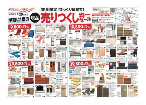 家具ROOMヨシダ2017.08チラシ