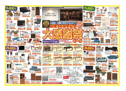 家具ROOMヨシダ2017.10flyer-1