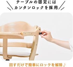 テーブルの固定には簡単ロックを採用
