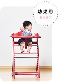 すくすくチェア幼児期